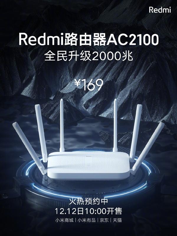 小米Wi-Fi穿墙神器今日首销:169元