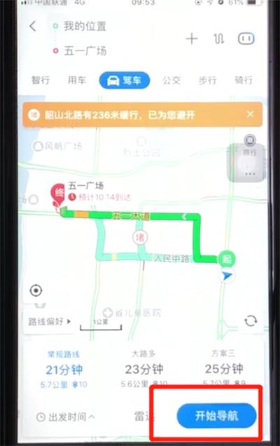 百度地图导航使用方法截图