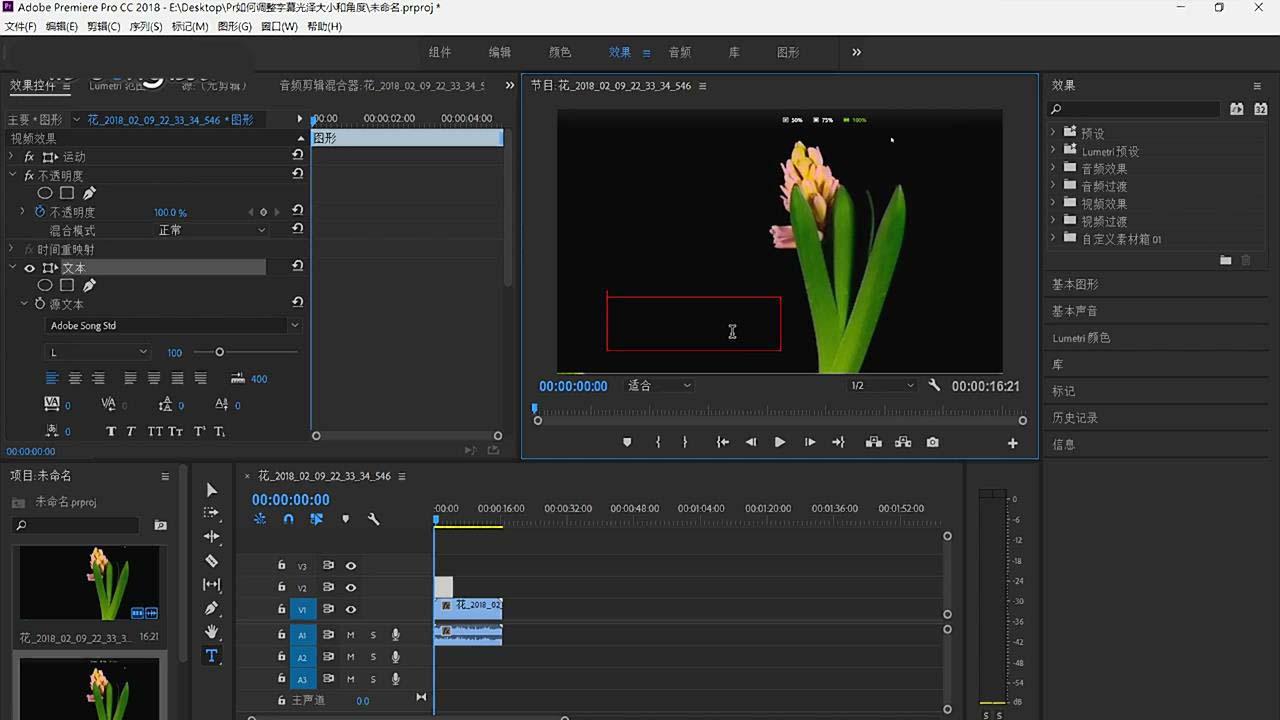 premiere添加纹理效果的详细步骤