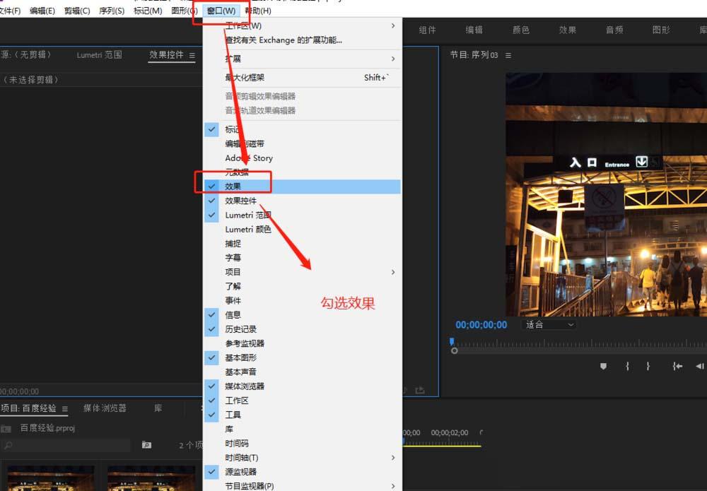 premiere为素材加上vr模糊效果的图文操作教程