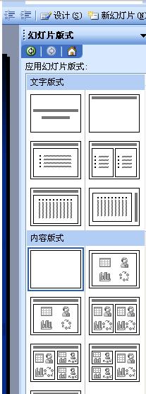 ppt2013增加版式的简单使用步骤截图