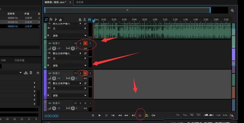 Audition录制多人会话的操作方法