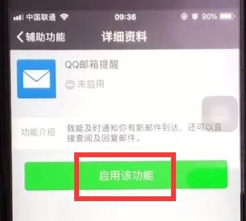 微信中打开qq邮箱提醒功能的操作教程