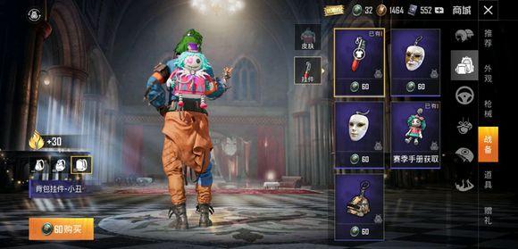 和平精英背包挂件小丑获取与搭配详解