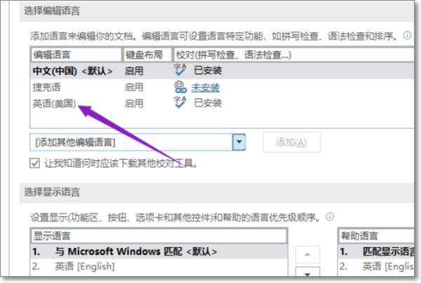 Office2019更改语言显示的操作教程