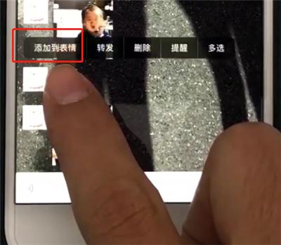 微信动态表情中保存到手机的操作教程