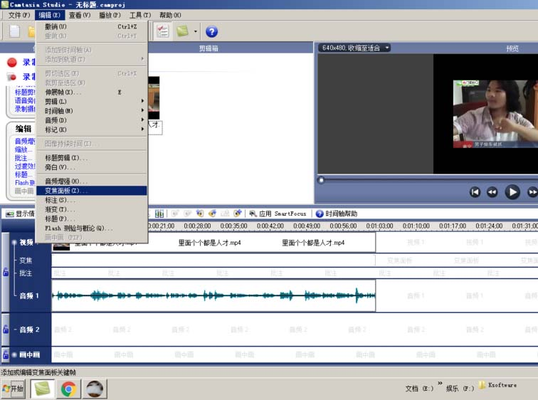 Camtasia Studio 6去掉视频黑边的操作方法