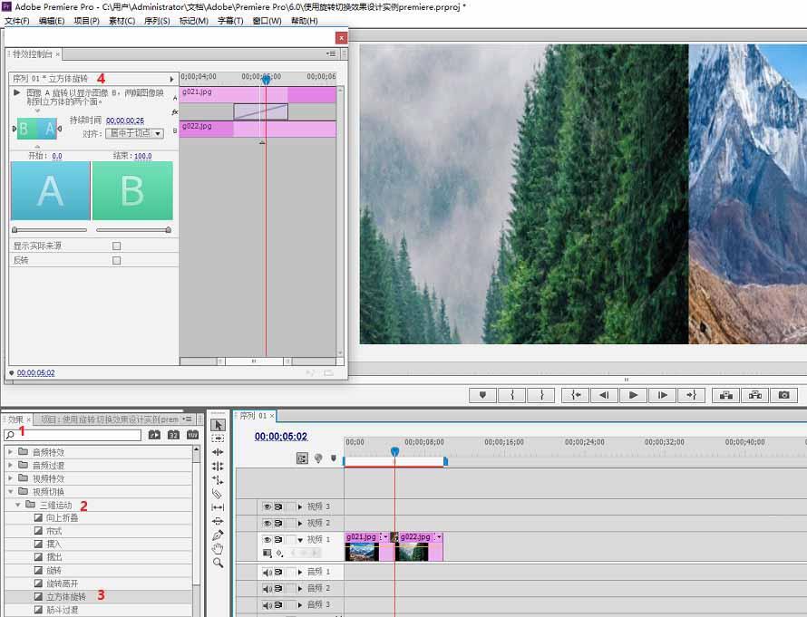 premiere制作立体旋转切换效果的详细操作方法截图