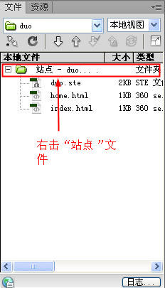 Dreamweaver创建文件的图文操作教程
