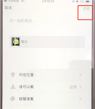 微信收藏的图片视频发送到朋友圈的简单操作方法截图