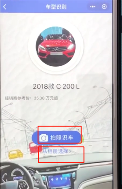微信中识别车型的操作步骤截图