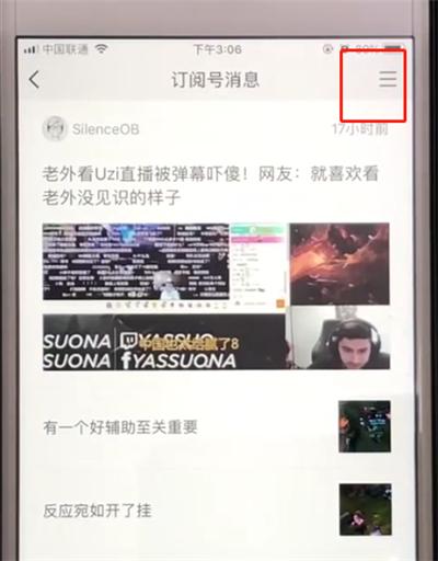 微信朋友圈中取消关注公众号的操作教程