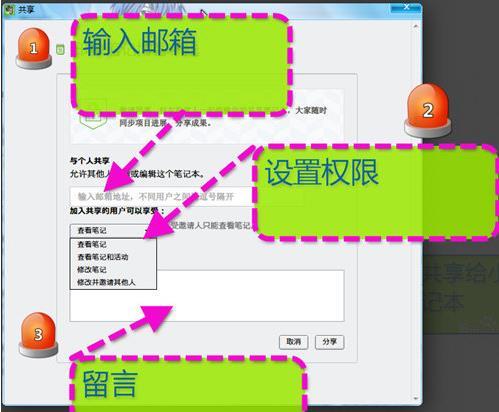 印象笔记共享文件方法3