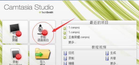 Camtasia Studio设置录音向导的操作方法