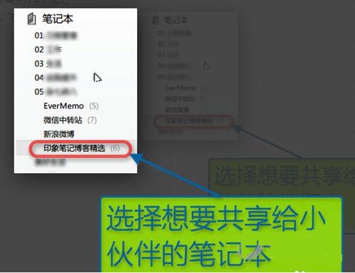 印象笔记共享文件方法1