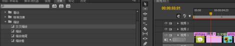 premiere制作交叉缩放效果的操作方法