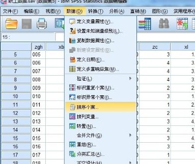 SPSS对数据排序的简单方法
