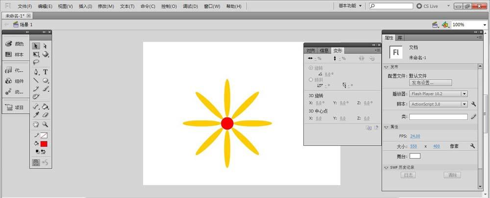 Flash绘制花朵的图文操作过程