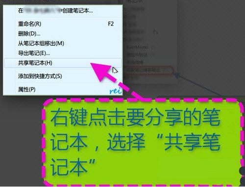 印象笔记共享文件方法2