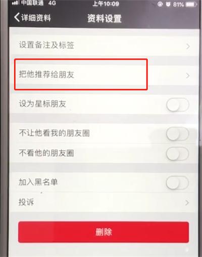 微信中把好友名片信息发送给其他人的操作教程