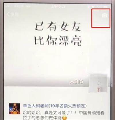 微信中发送只有文字的朋友圈的操作方法