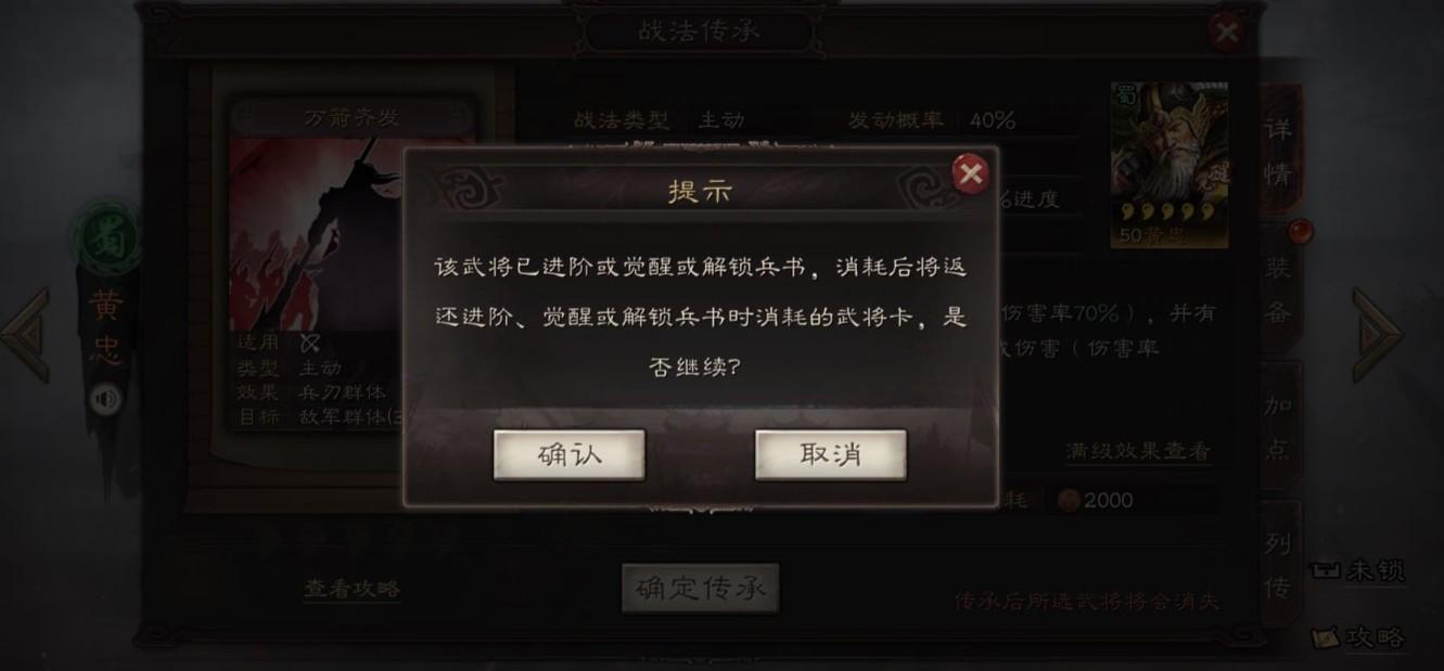 三国志战略版兵书系统解锁与消耗武将攻略