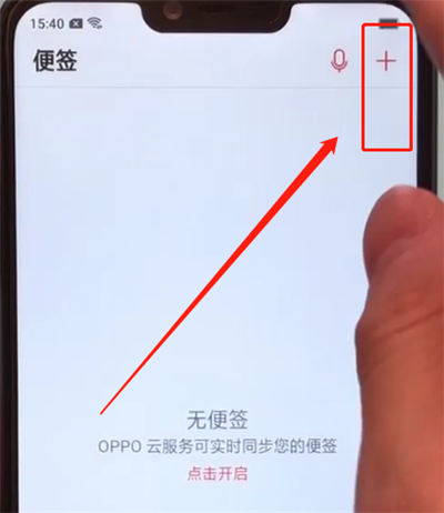 oppoa5打开备忘录的操作方法