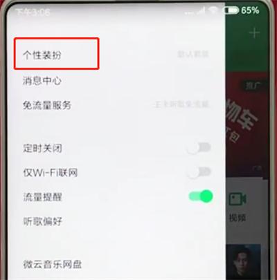 手机qq音乐中换背景的操作步骤截图