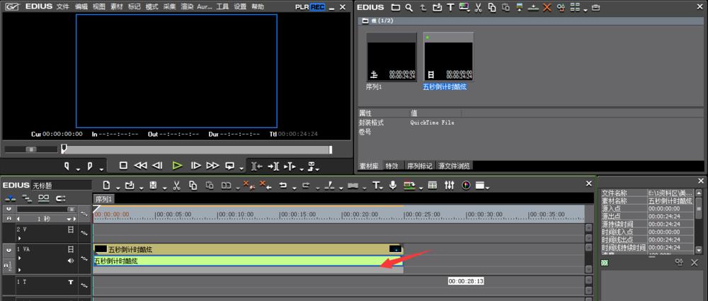 edius分离视频的方法