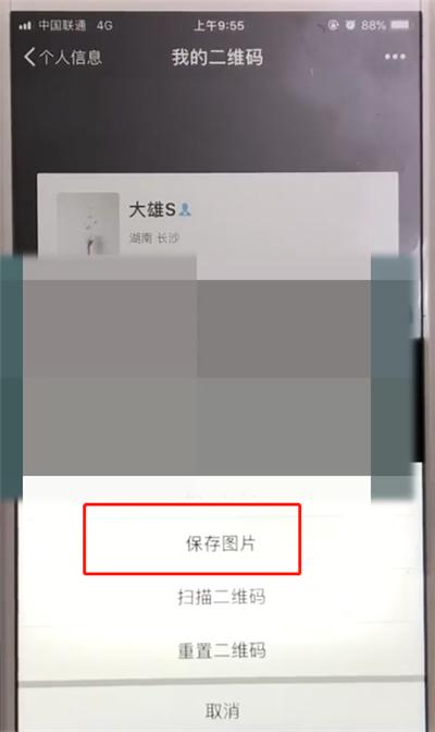 微信中查看二维码以及保存二维码的操作教程