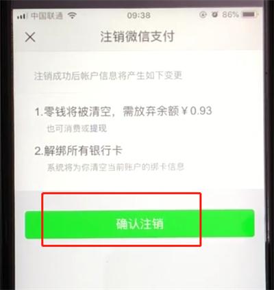 微信中注销微信支付的操作教程