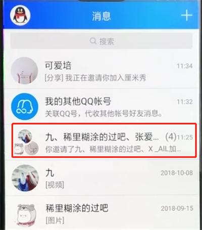 手机qq中玩斗地主的操作教程
