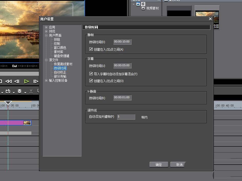 edius为图片加上动态效果的操作方法
