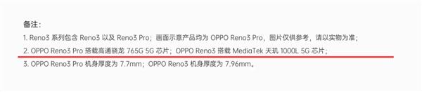 OPPO Reno3将现身:用上联发科天玑1000L 5G芯片