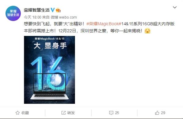 超高性价锐龙本上新 :荣耀MagicBook 14 R5+8+512版3899元