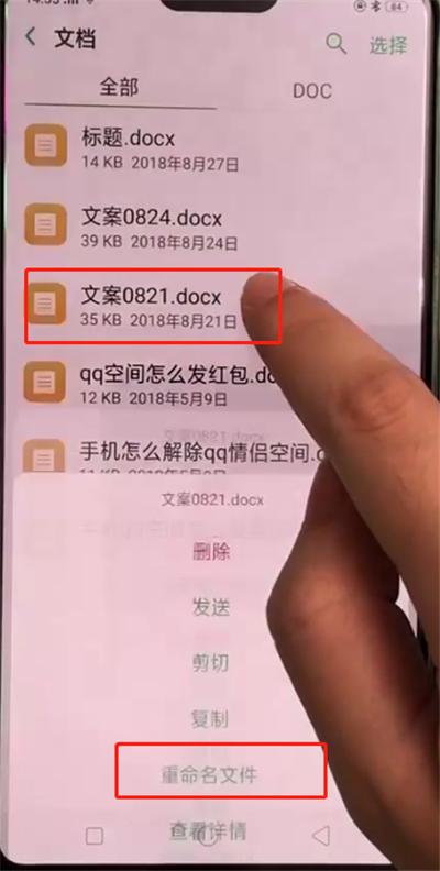 oppoa3中设置文件夹名称的操作方法