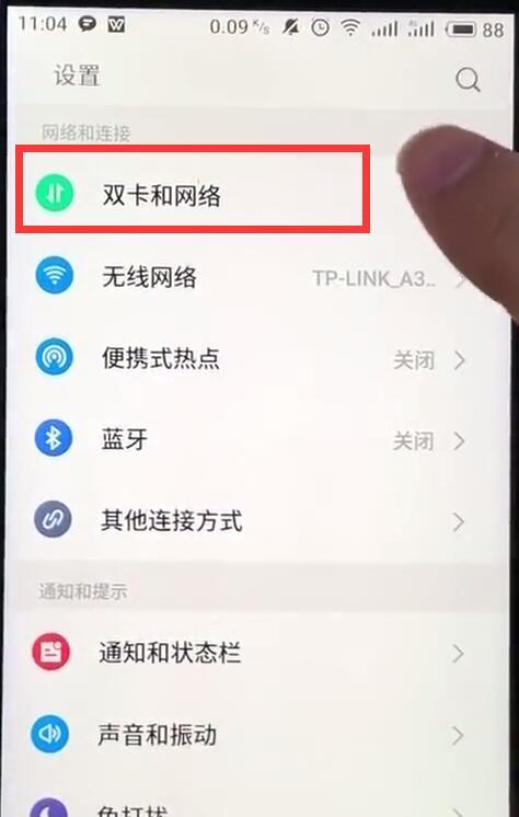 魅族手机设置网络的简单步骤