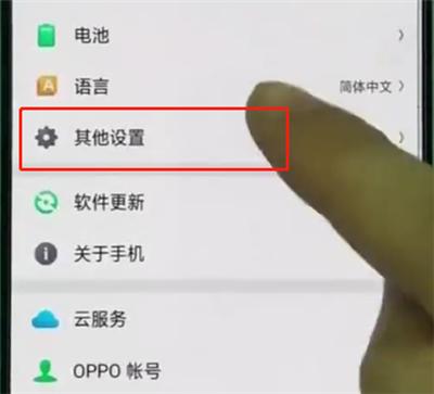 oppoa3设置时间的简单操作