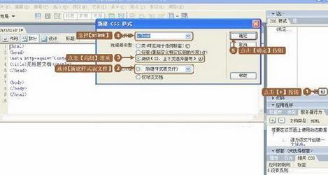 Dreamweaver添加多彩文字链接的操作方法