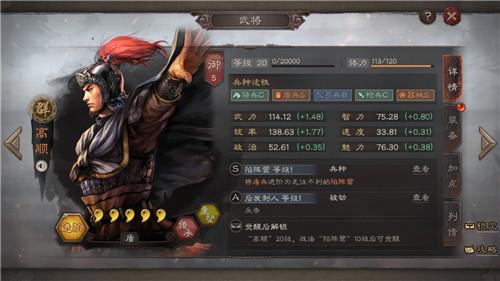 三国志战略版八大统领武将与统领效果一览