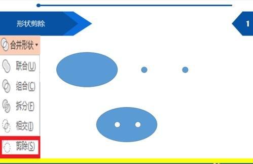 ppt2013形状剪除功能使用方法