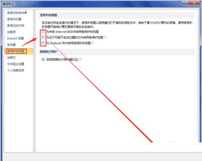 office2010打开office2007文件的操作方法