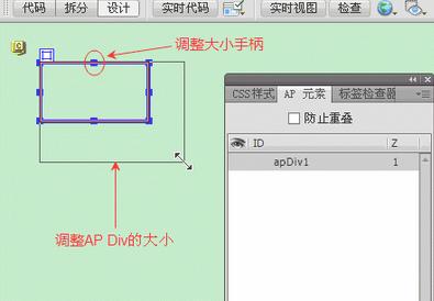 Dreamweaver调整AP Div大小的详细方法