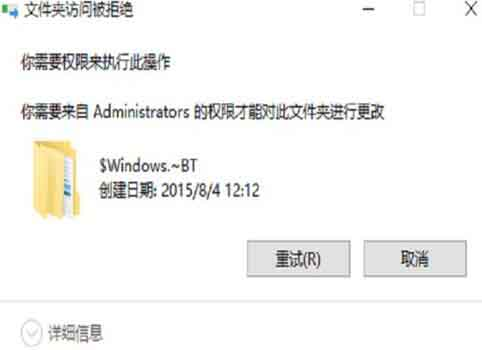 win10系统文件删除不了的处理教程