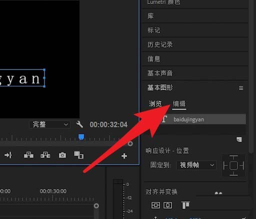 premiere调整输入文字位置的使用方法