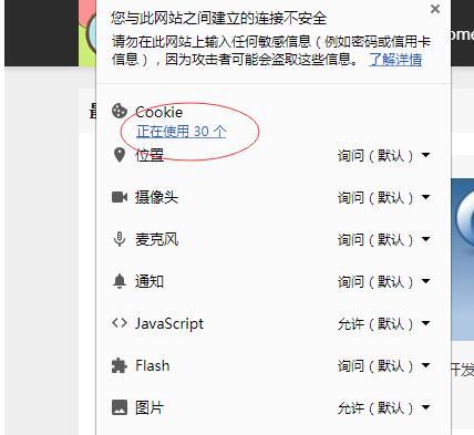 谷歌浏览器查看cookie的值的操作步骤