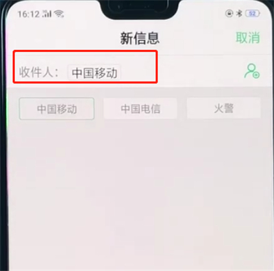 oppoa3进行发短信的简单教程
