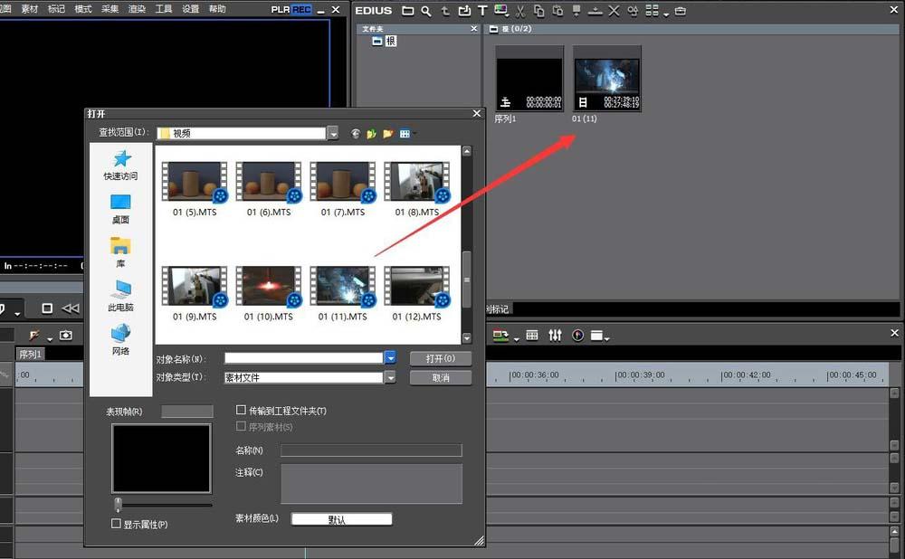 2,把要编辑的视频文件进行edius素材的导入,导入素材库最主要