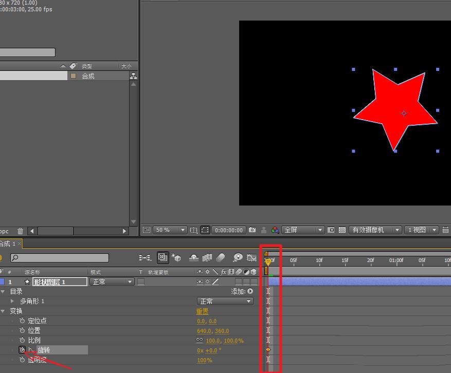 AE打造高速旋转的星星动画的详细方法