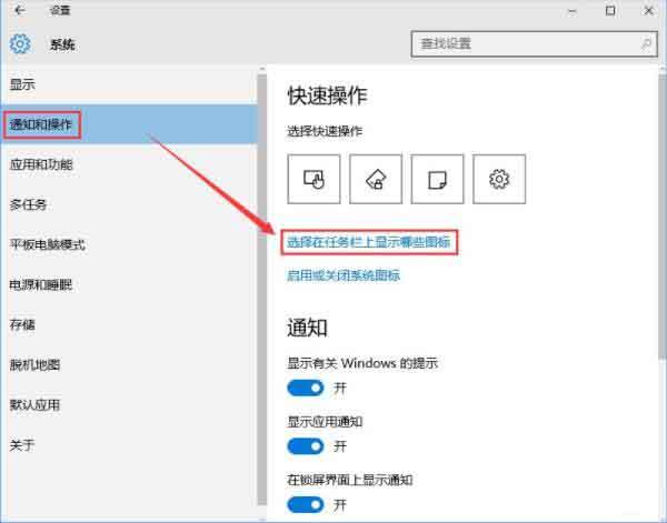 win10系统隐藏任务栏u盘图标的操作步骤